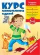 Курс занимательных заданий для детей 5-6 лет